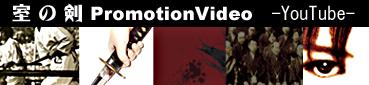 室の剣PV(YouTube)へ