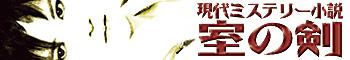Takeru_banner350_60